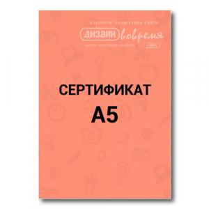 Сертификат А5 односторонний