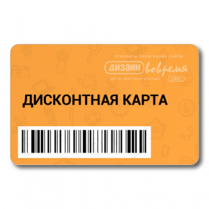 Дисконтные карты со штрих-кодом