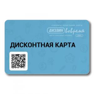 Дисконтные карты с QR-кодом